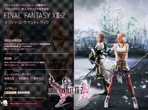 Final Fantasy XIII-2 OST