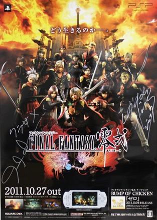 Final Fantasy Type-0, Cover JAP