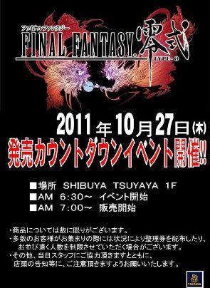 Final Fantasy Type-0, l'evento pre-release!