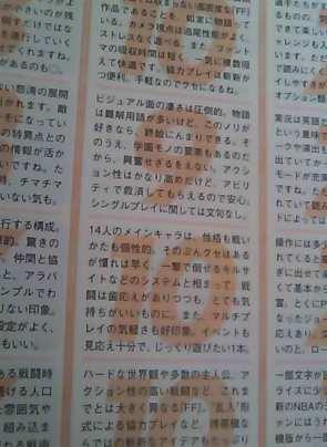 Final Fantasy Type-0 recensito da Famitsu