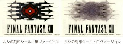 Rinoa 39 s diary gadgets for Final fantasy 13 l cie tattoo