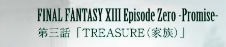 Final Fantasy XIII - Treasure (Family)