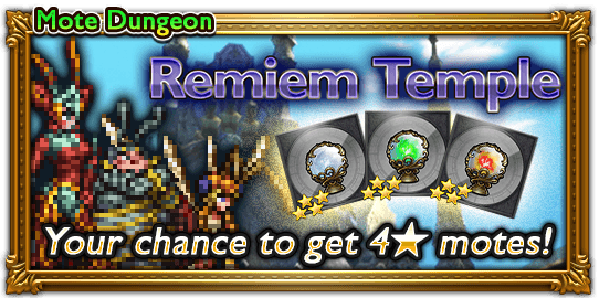 remiem temple mote dungeon2