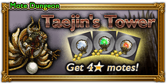 taejin's tower mote dungeon banner1
