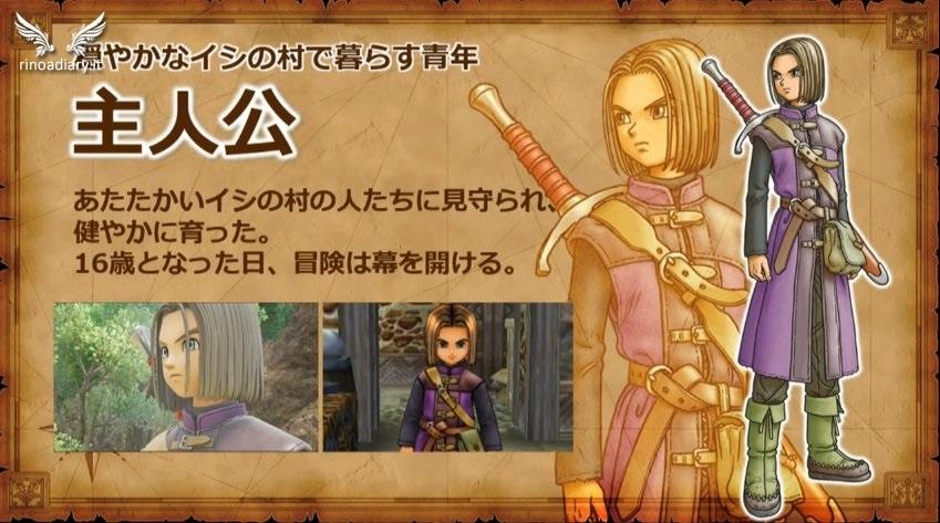 Dragon Quest XI - Protagonista