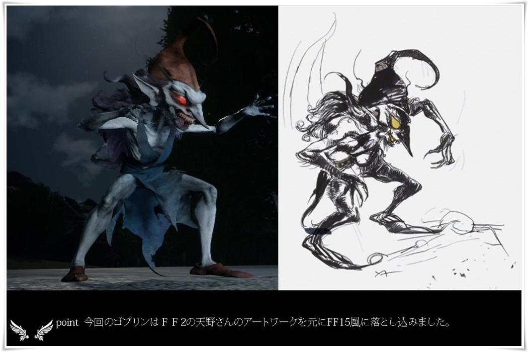 concept-goblin