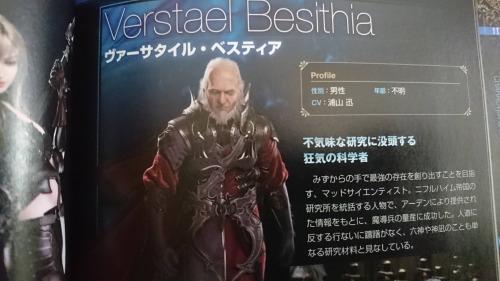 Ultimania Final Fantasy XV - Verstael