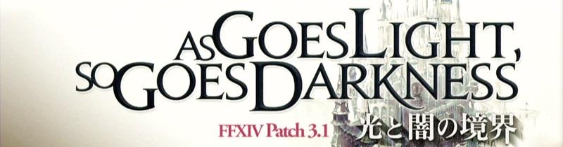 La patch 3.1 di Final Fantasy XIV arriverà il 10 Novembre