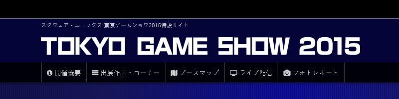 Un titolo segreto nel programma Square del TGS 2015!