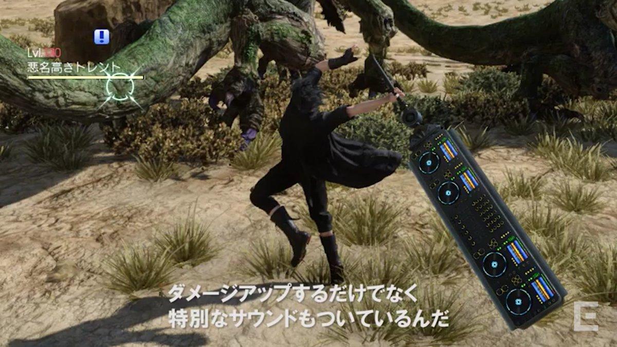 "Su Final Fantasy XV arriva ""Afrosword"", la spada di Afrojack!"