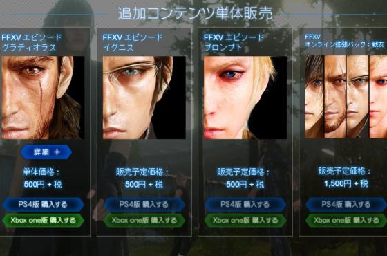 Info e prezzi dei DLC episodi e Multiplayer di Final Fantasy XV!