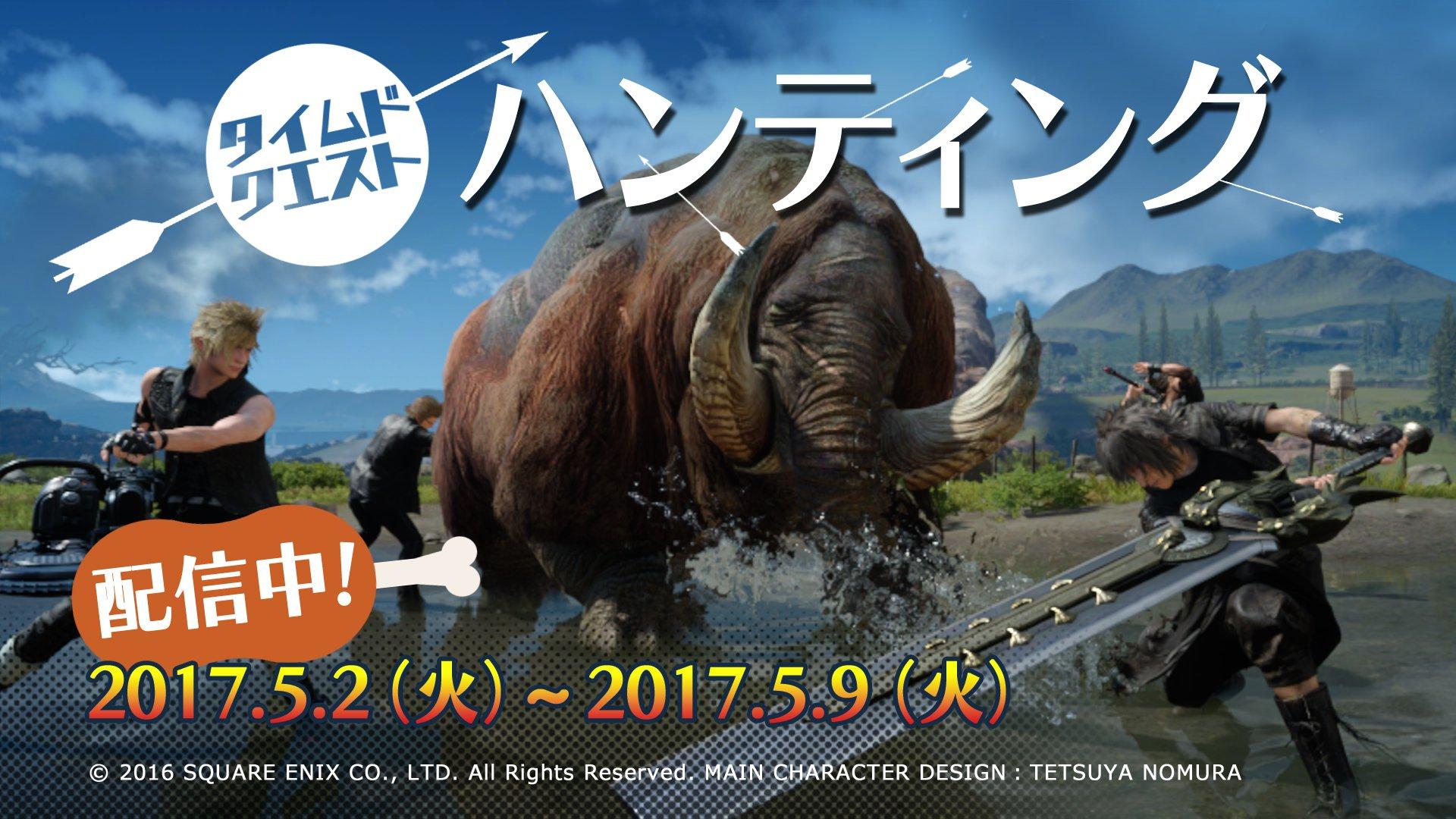 La nuova missione a tempo di Final Fantasy XV? Una gara di caccia!