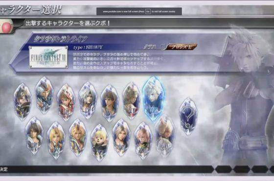 Dissidia NT Final Fantasy uscirà in simultanea mondiale nel 2018!