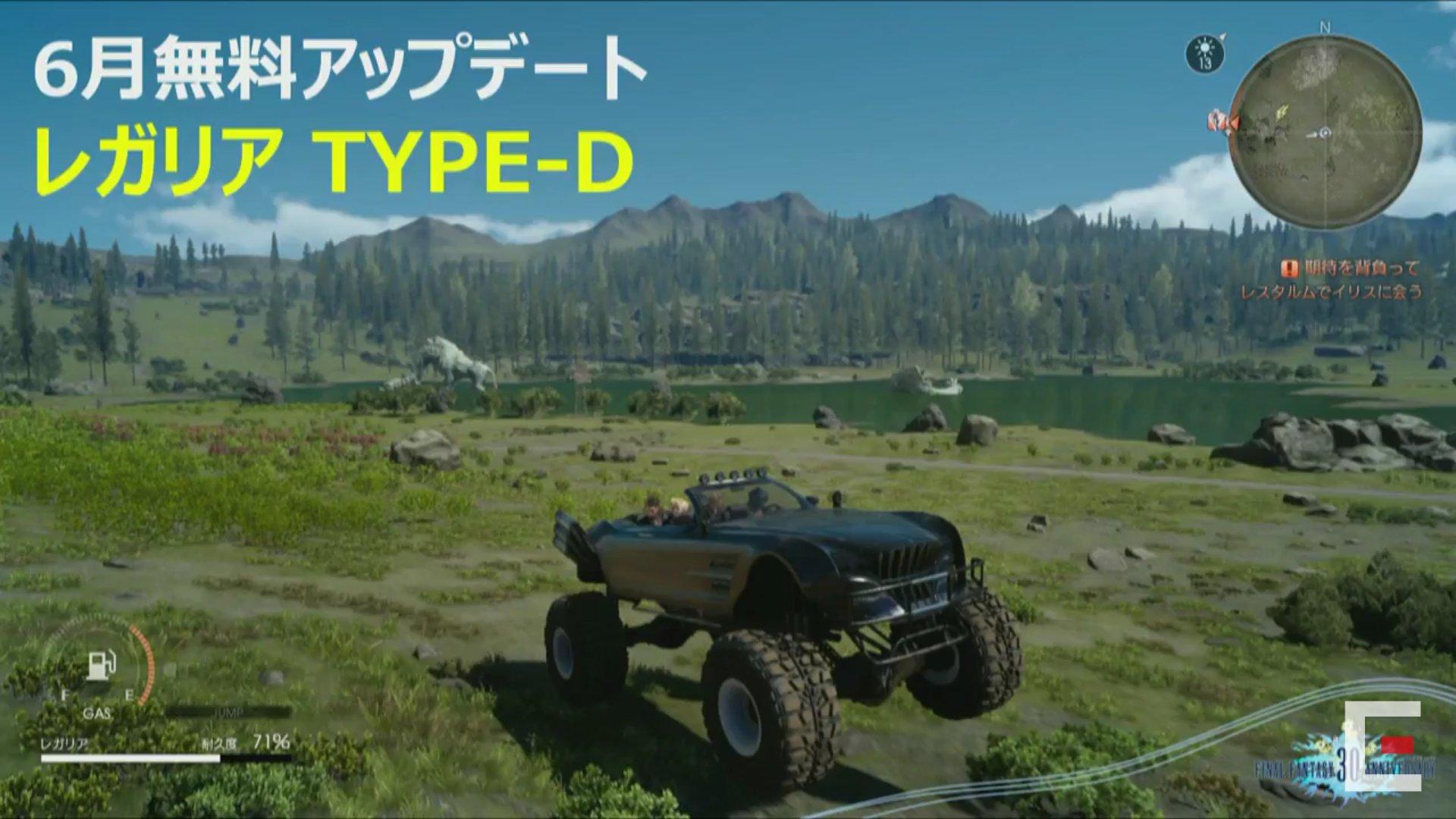 Primi dettagli sulla modalità fuoristrada di Regalia in Final Fantasy XV!