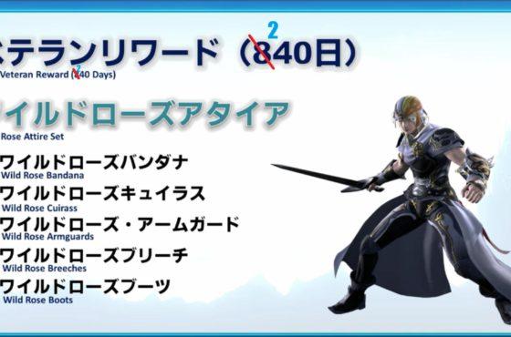 Grossi cambiamenti nelle Veteran Rewards di Final Fantasy XIV!
