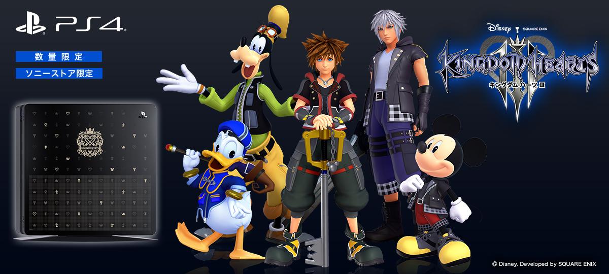 [TGS 2018] Annunciata una seconda Playstation 4 Limited di Kingdom Hearts III per il mercato nipponico!