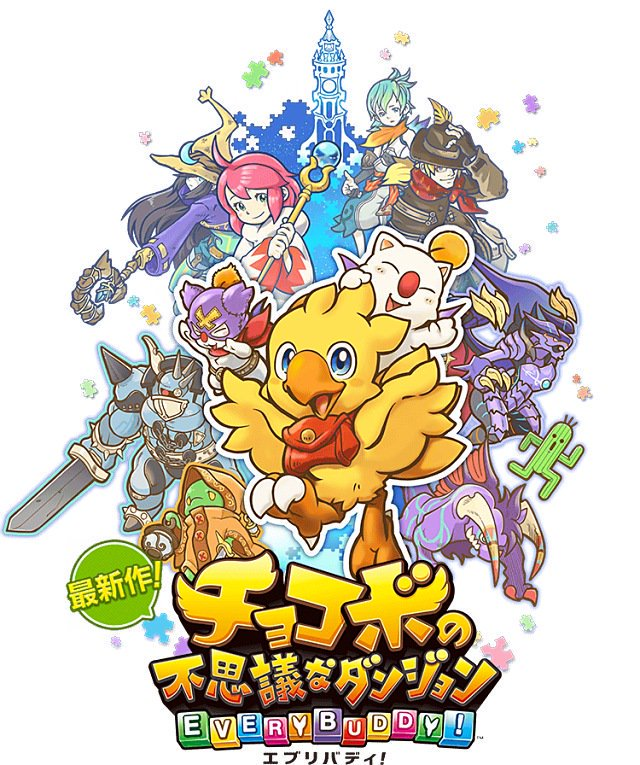 Chocobo's Mystery Dungeon: Every Buddy! uscirà il 20 Marzo in Giappone!