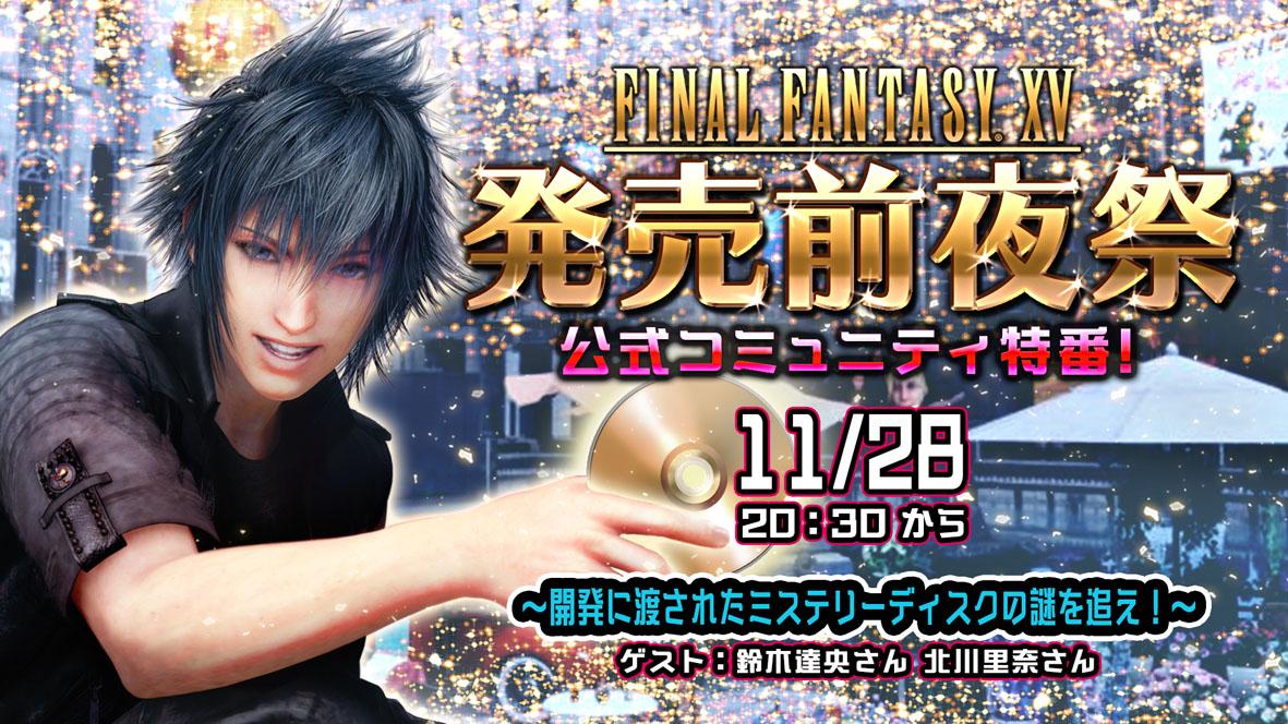 Annunciato l'ATR finale di Final Fantasy XV, appuntamento il 28 Novembre!