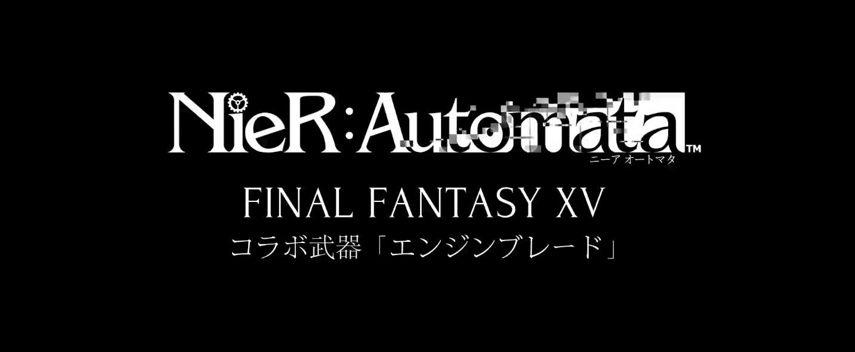 La Engine Blade di Final Fantasy XV nel mondo di NieR: Automata!